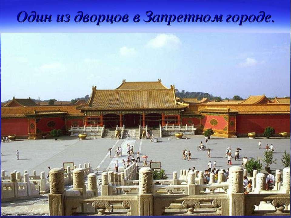 Один из дворцов в Запретном городе.
