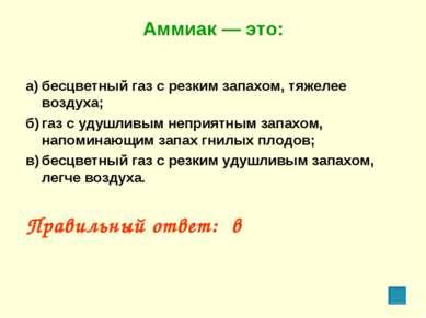 Аммиак — это: а) бесцветный газ с резким запахом, тяжелее воздуха; б) газ с у...