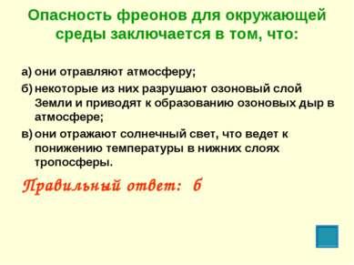 Опасность фреонов для окружающей среды заключается в том, что: а) они отравля...