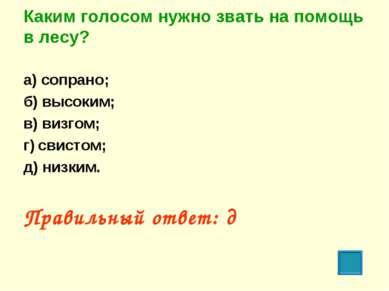 Каким голосом нужно звать на помощь в лесу? а) сопрано; б) высоким; в) визгом...
