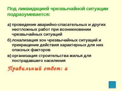 Под ликвидацией чрезвычайной ситуации подразумевается: а) проведение аварийно...