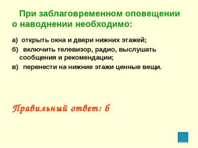 При заблаговременном оповещении о наводнении необходимо: а) открыть окна и дв...