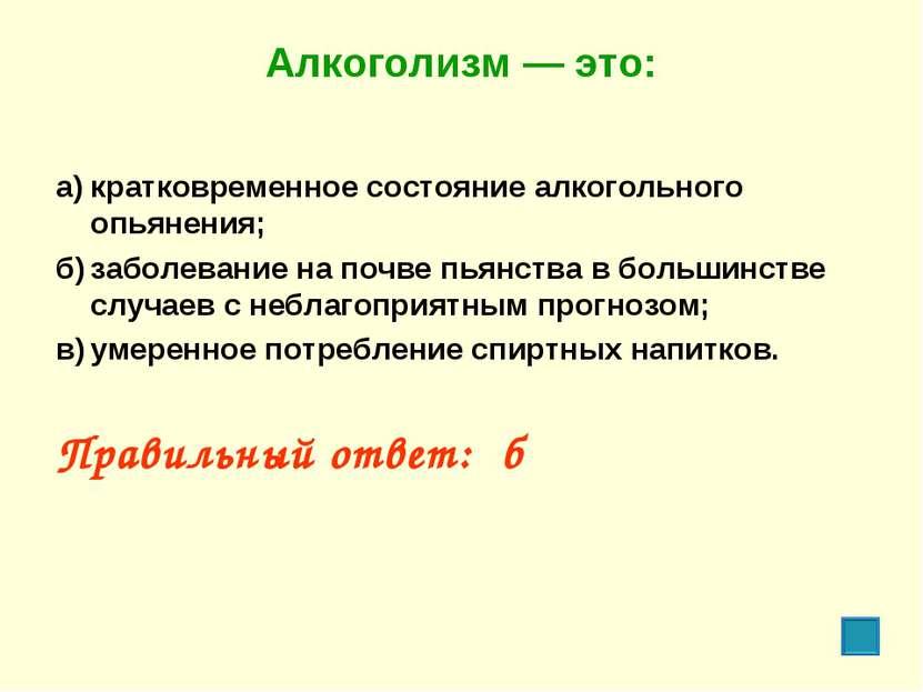 Алкоголизм — это: а) кратковременное состояние алкогольного опьянения; б) заб...