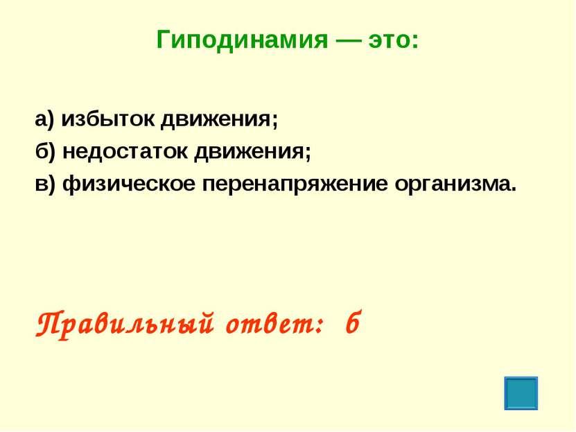 Гиподинамия — это: а) избыток движения; б) недостаток движения; в) физическое...