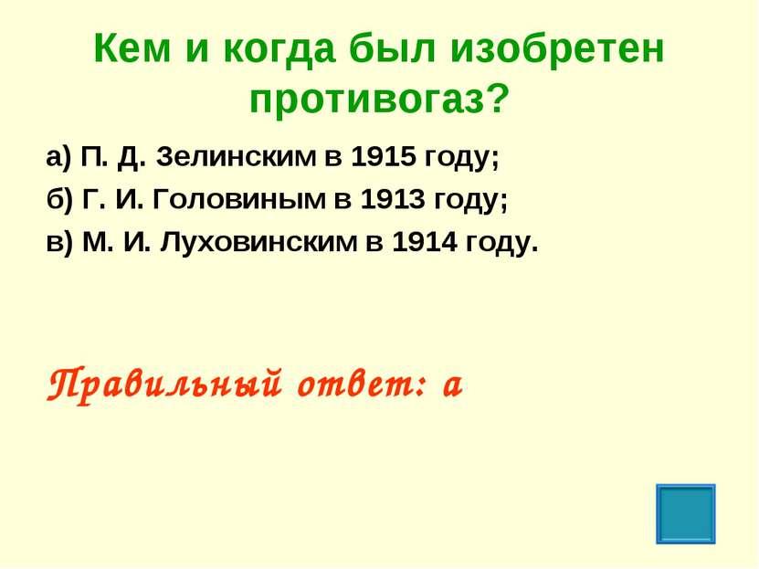 Кем и когда был изобретен противогаз? а) П. Д. Зелинским в 1915 году; б) Г. И...