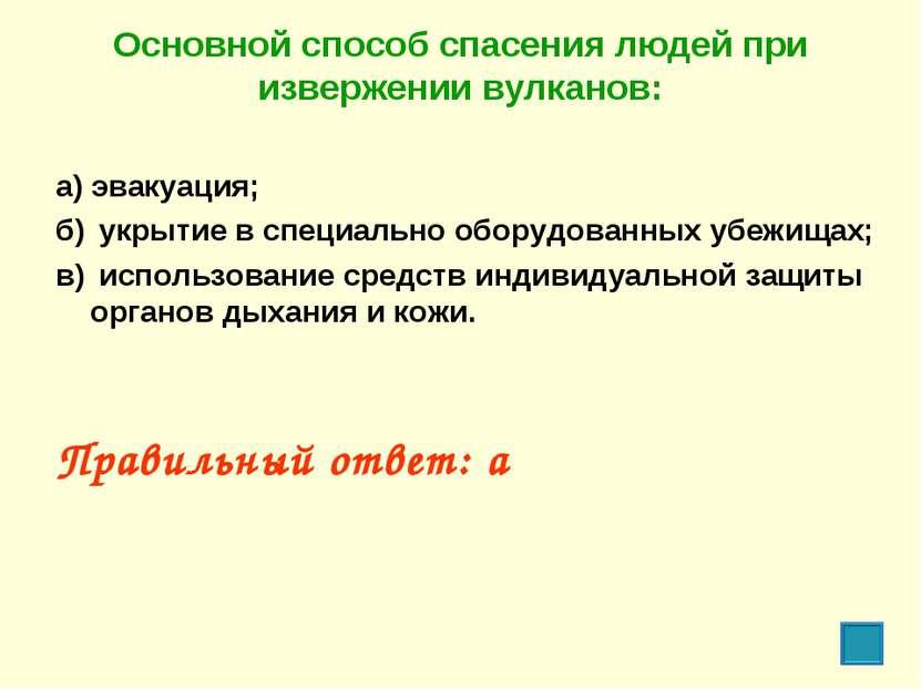 Основной способ спасения людей при извержении вулканов: а) эвакуация; б) укры...