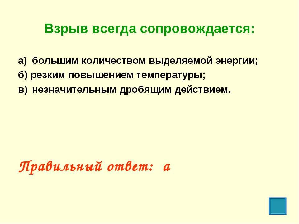 Взрыв всегда сопровождается: а) большим количеством выделяемой энергии; б) ре...