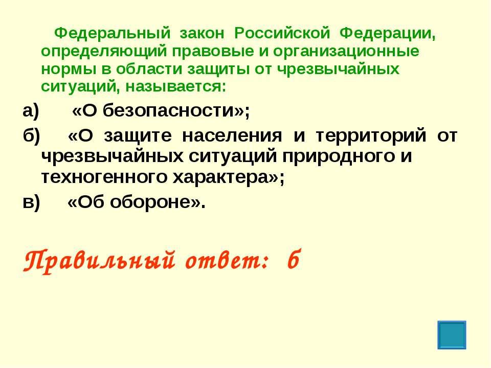 Федеральный закон Российской Федерации, определяющий правовые и организационн...