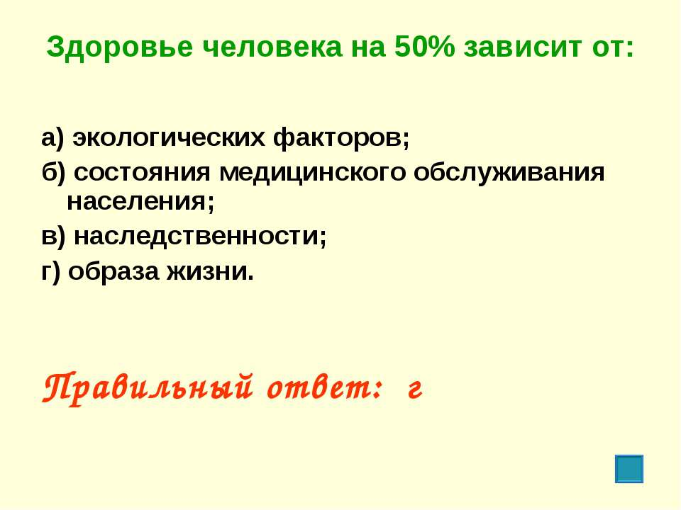 Здоровье человека на 50% зависит от: а) экологических факторов; б) состояния ...