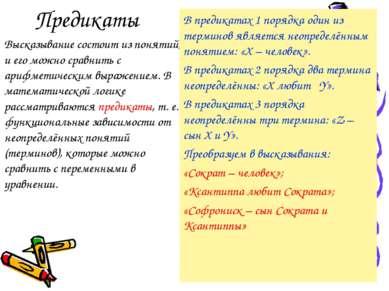 Предикаты Высказывание состоит из понятий, и его можно сравнить с арифметичес...