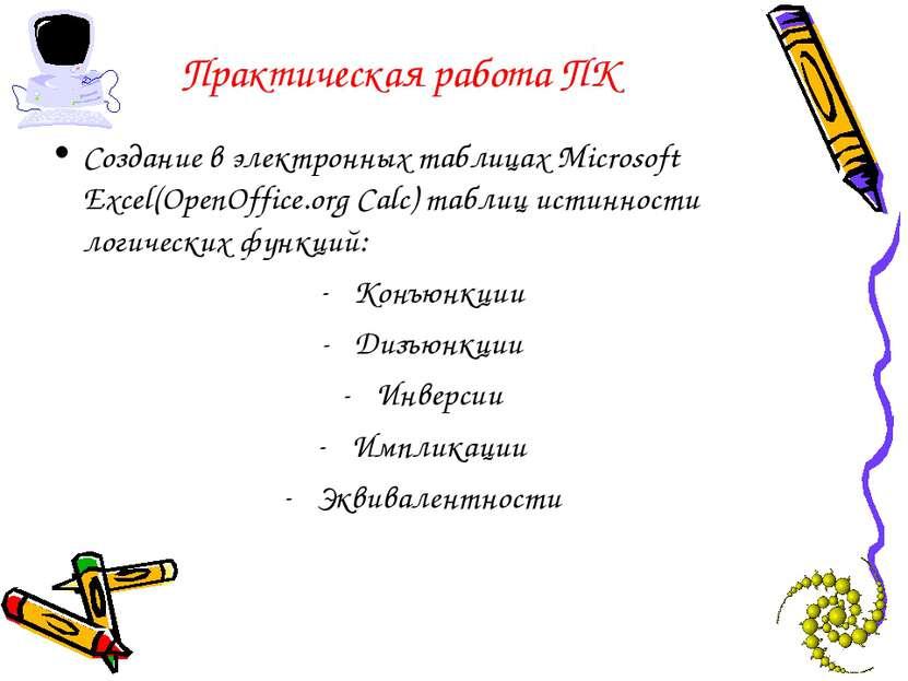 Практическая работа ПК Создание в электронных таблицах Microsoft Excel(OpenOf...