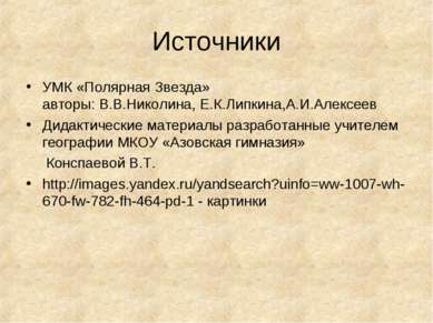 Источники УМК «Полярная Звезда» авторы: В.В.Николина, Е.К.Липкина,А.И.Алексее...