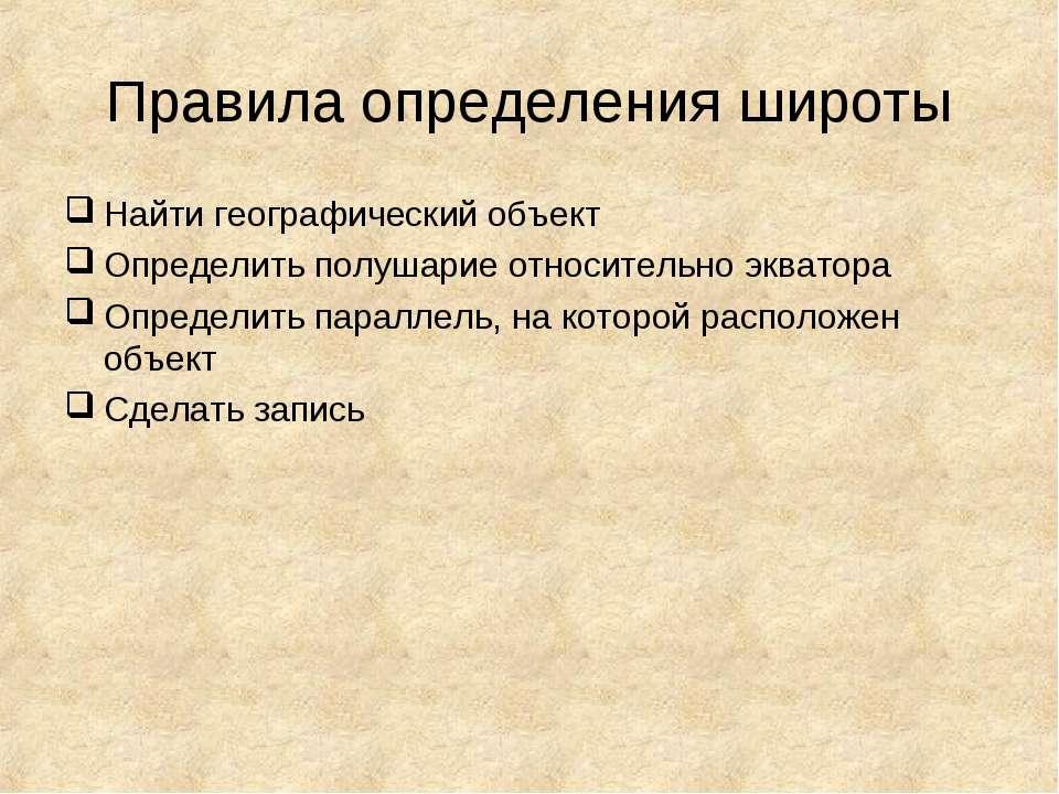 Правила определения широты Найти географический объект Определить полушарие о...