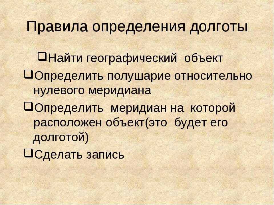 Правила определения долготы Найти географический объект Определить полушарие ...