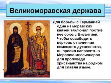 Великоморавская держава Для борьбы с Германией один из моравских князей заклю...