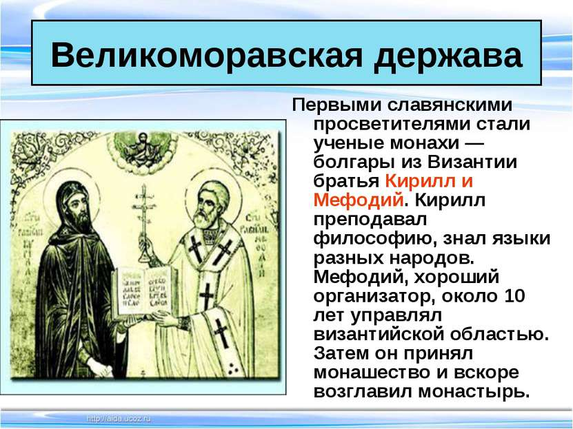 Великоморавская держава Первыми славянскими просветителями стали ученые монах...