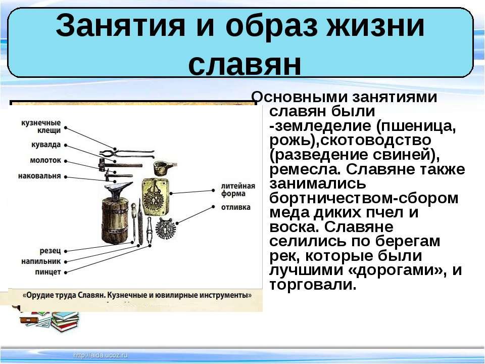 Основными занятиями славян были -земледелие (пшеница, рожь),скотоводство (раз...