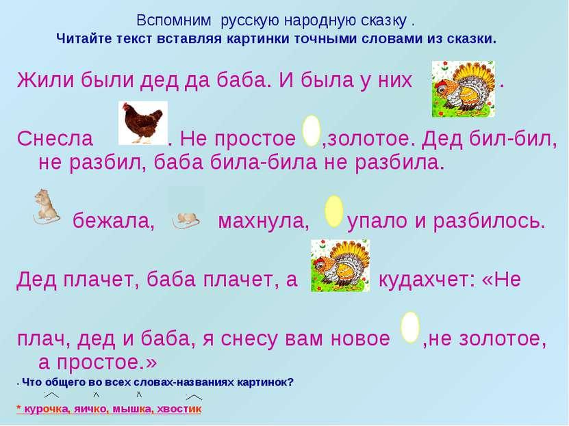 Вспомним русскую народную сказку . Читайте текст вставляя картинки точными сл...