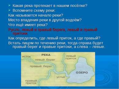 Корниенко О.Ю. Какая река протекает в нашем посёлке? Вспомните схему реки: Ка...