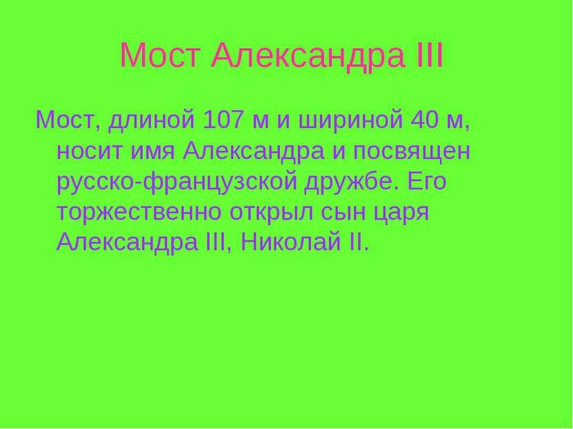 Мост Александра III Мост, длиной 107 м и шириной 40 м, носит имя Александра и...