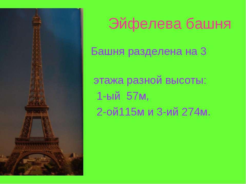 Эйфелева башня Башня разделена на 3 этажа разной высоты: 1-ый 57м, 2-ой115м и...