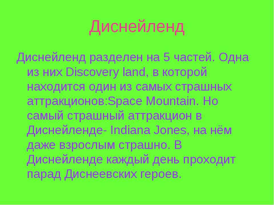 Диснейленд Диснейленд разделен на 5 частей. Одна из них Discovery land, в кот...
