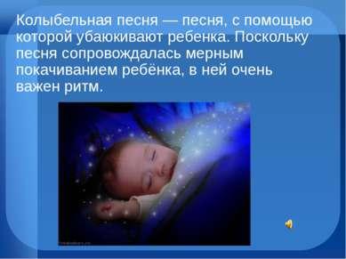 Колыбельная песня— песня, с помощью которой убаюкивают ребенка. Поскольку пе...