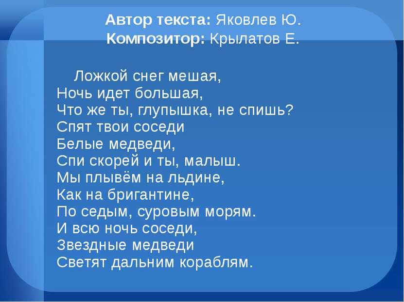 Автор текста: Яковлев Ю. Композитор: Крылатов Е. Ложкой снег мешая, Ночь ид...