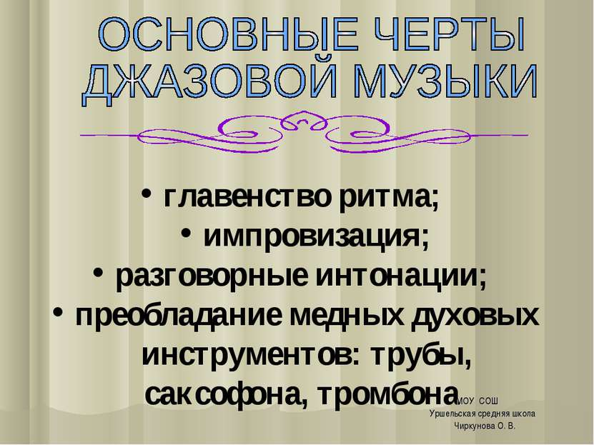 главенство ритма; импровизация; разговорные интонации; преобладание медных ду...