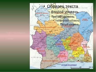 Территориальное разделение страны