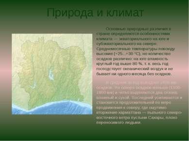 Природа и климат Основные природные различия в стране определяются особенност...