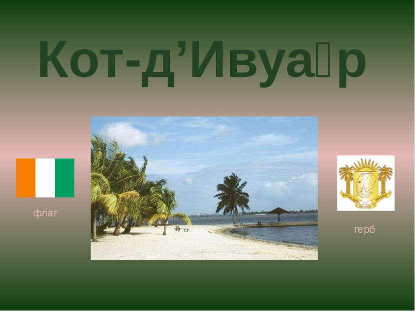 Кот-д'Ивуа р флаг герб