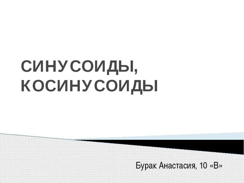 СИНУСОИДЫ, КОСИНУСОИДЫ Бурак Анастасия, 10 «В»