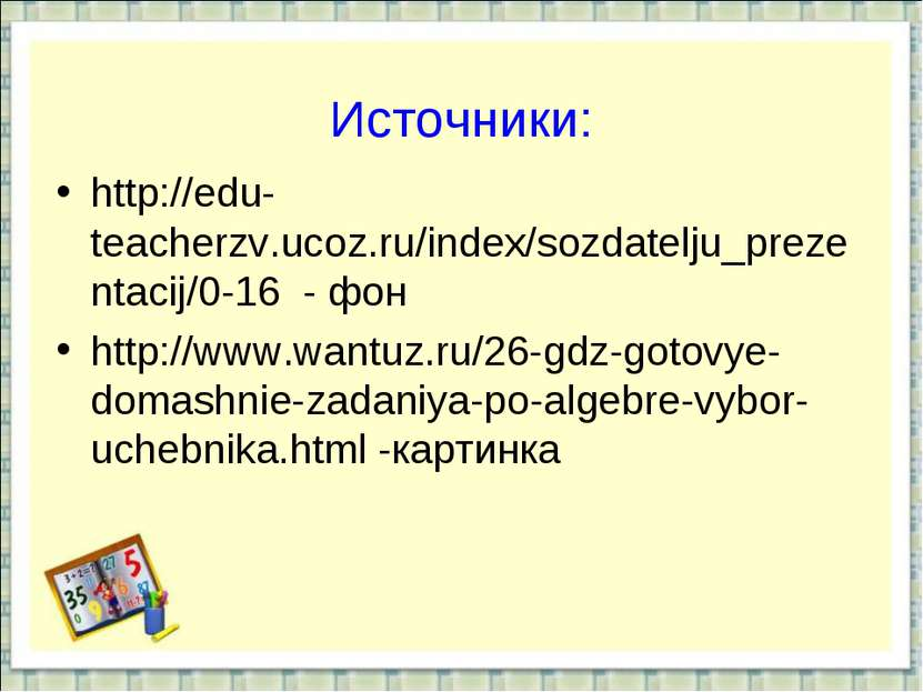 Источники: http://edu-teacherzv.ucoz.ru/index/sozdatelju_prezentacij/0-16 - ф...