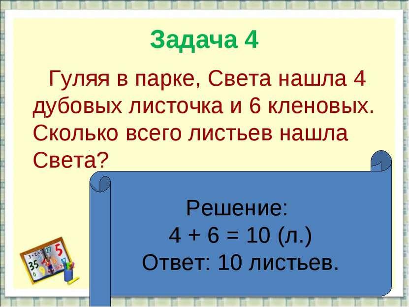 Задача 4 Гуляя в парке, Света нашла 4 дубовых листочка и 6 кленовых. Сколько ...