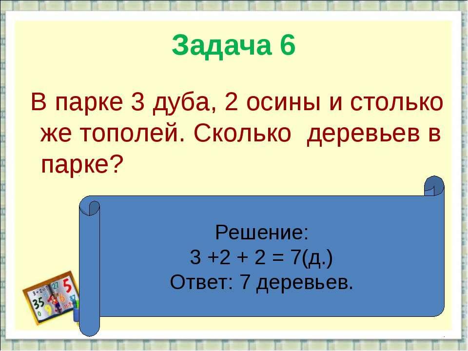 Задача 6 В парке 3 дуба, 2 осины и столько же тополей. Сколько деревьев в пар...