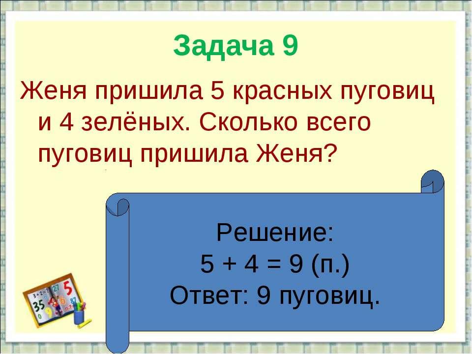 Задача 9 Женя пришила 5 красных пуговиц и 4 зелёных. Сколько всего пуговиц пр...