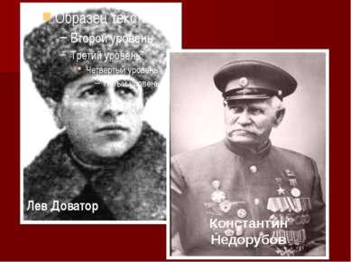Лев Доватор Константин Недорубов