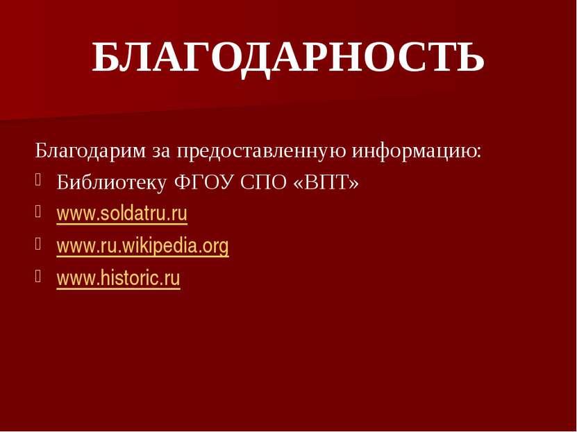 БЛАГОДАРНОСТЬ Благодарим за предоставленную информацию: Библиотеку ФГОУ СПО «...