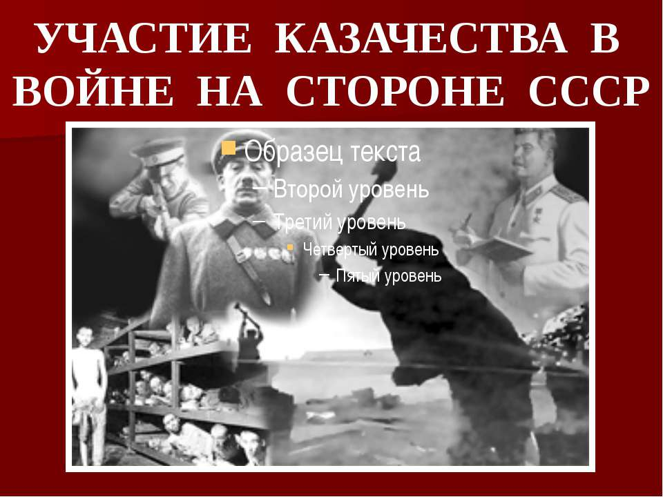 УЧАСТИЕ КАЗАЧЕСТВА В ВОЙНЕ НА СТОРОНЕ СССР