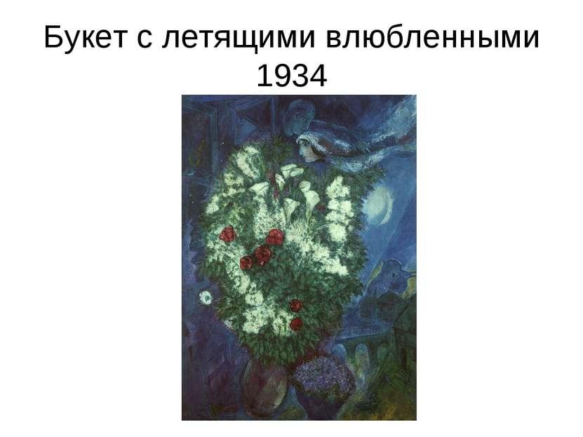 Букет с летящими влюбленными 1934