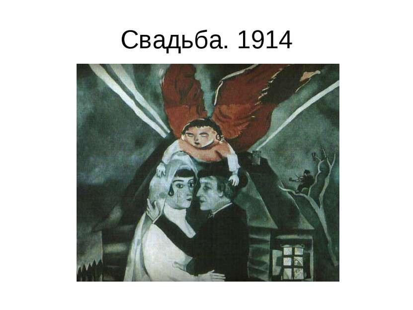 Свадьба. 1914