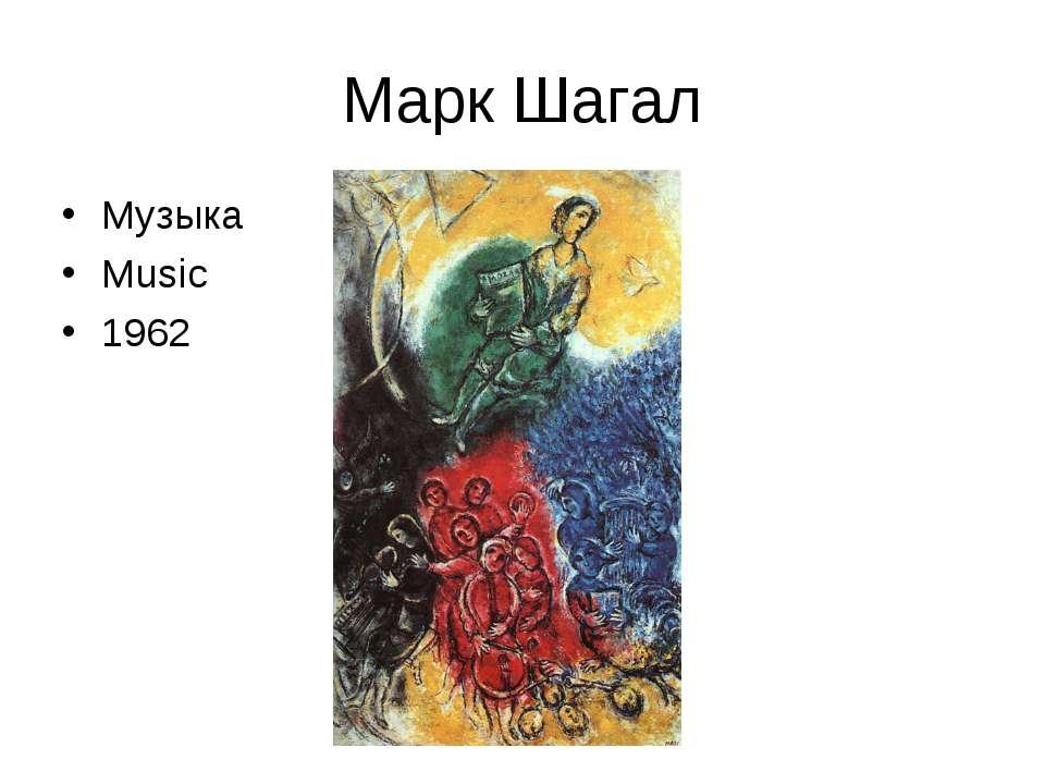 Марк Шагал Музыка Music 1962