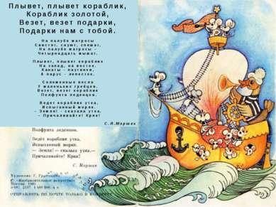 Плывет, плывет кораблик, Кораблик золотой, Везет, везет подарки, Подарки нам ...