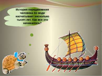 История передвижения человека по воде насчитывает несколько тысяч лет. Как вс...