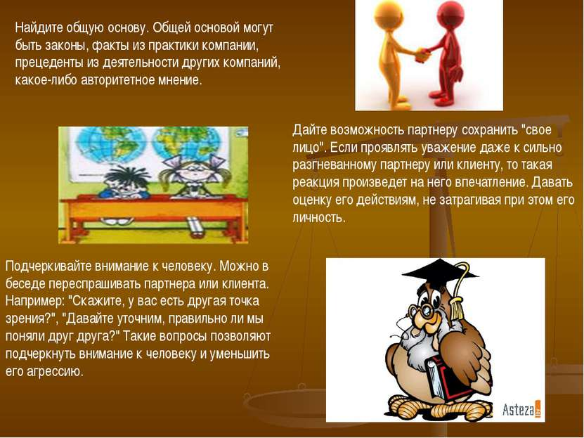 Найдите общую основу. Общей основой могут быть законы, факты из практики комп...
