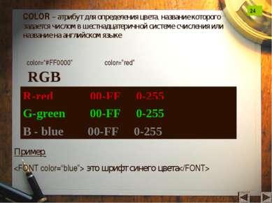 COLOR – атрибут для определения цвета, название которого задается числом в ше...