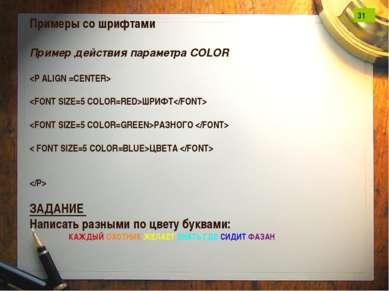 Примеры со шрифтами Пример действия параметра COLOR ШРИФТ РАЗНОГО < FONT SIZE...