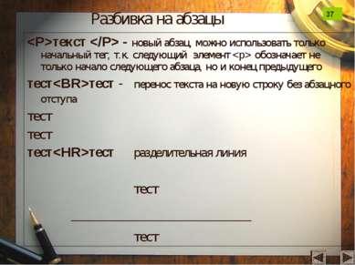 Разбивка на абзацы текст - новый абзац, можно использовать только начальный т...