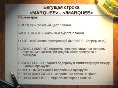 Бегущая строка … Параметры: BGCOLOR- фоновый цвет плашки WIDTH HEIGHT -ширина...